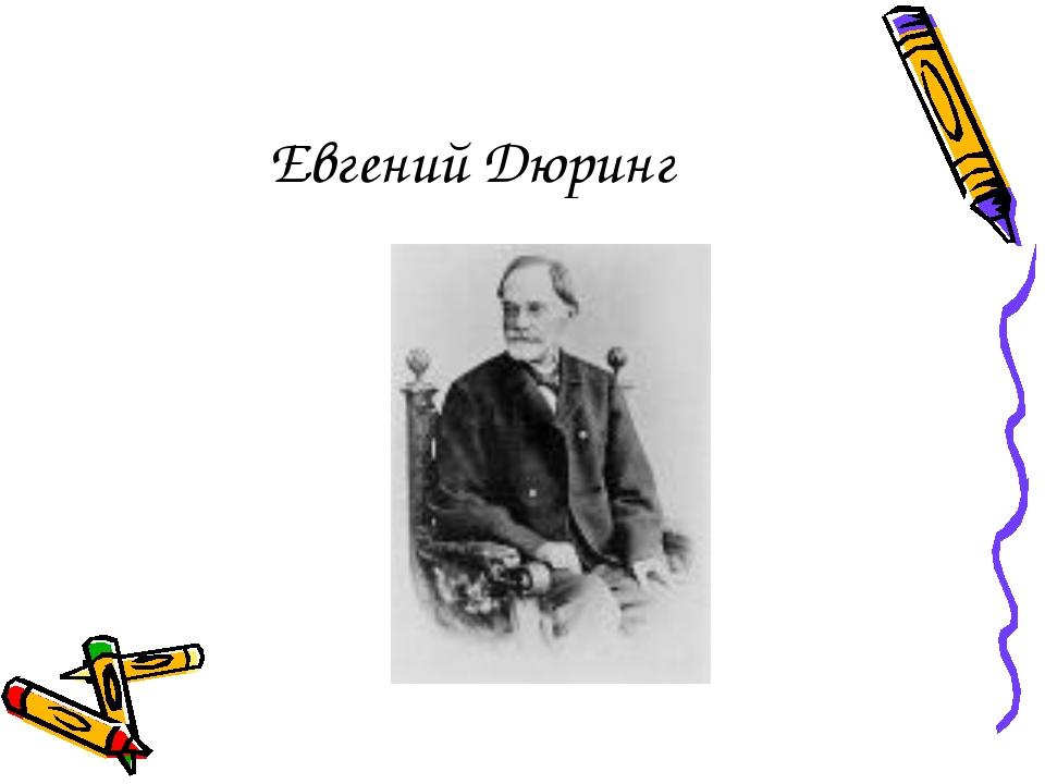 Евгений Дюринг