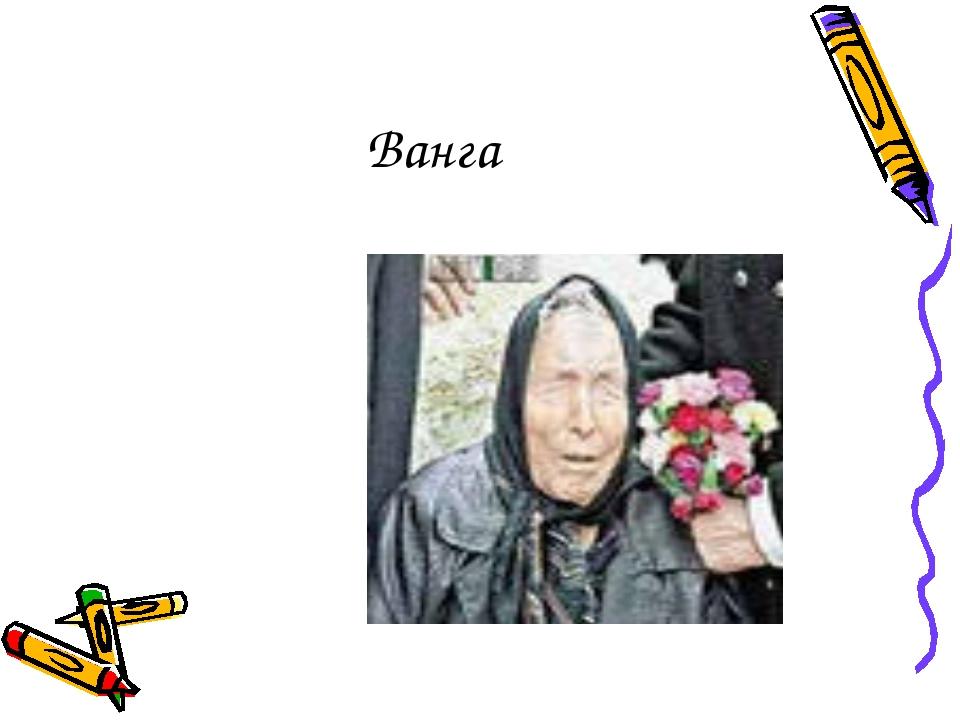 Ванга
