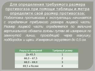 Для определения требуемого размера противогаза при помощи таблицы и метра опр