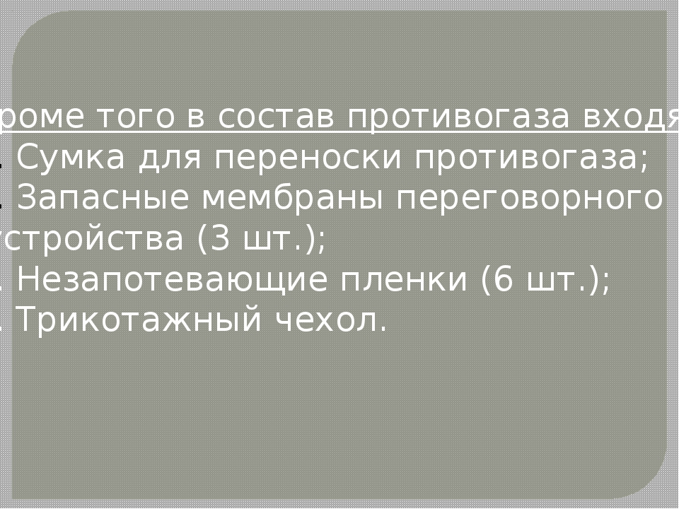 Кроме того в состав противогаза входят: Сумка для переноски противогаза; Запа...