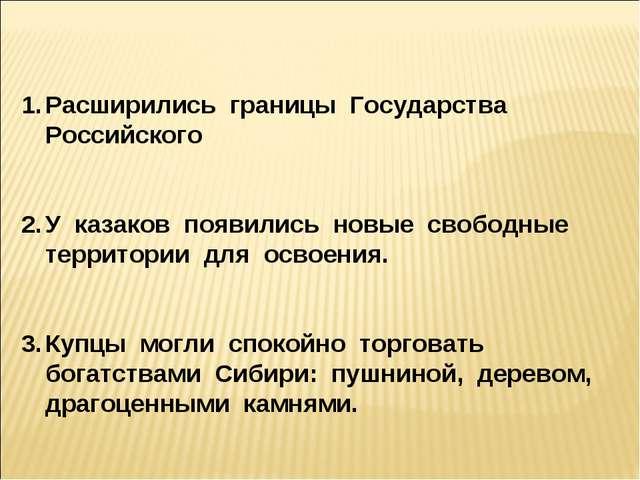 Расширились границы Государства Российского У казаков появились новые свободн...