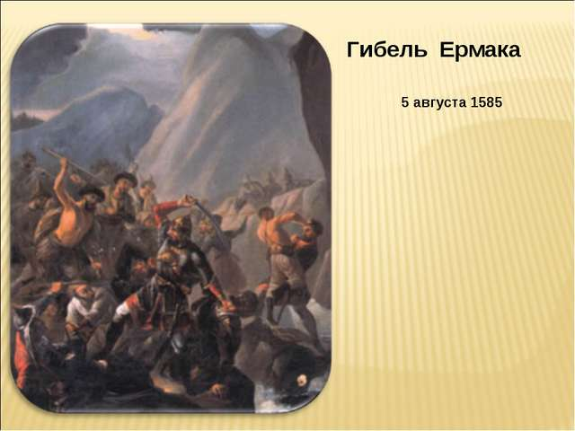 Гибель Ермака 5 августа 1585
