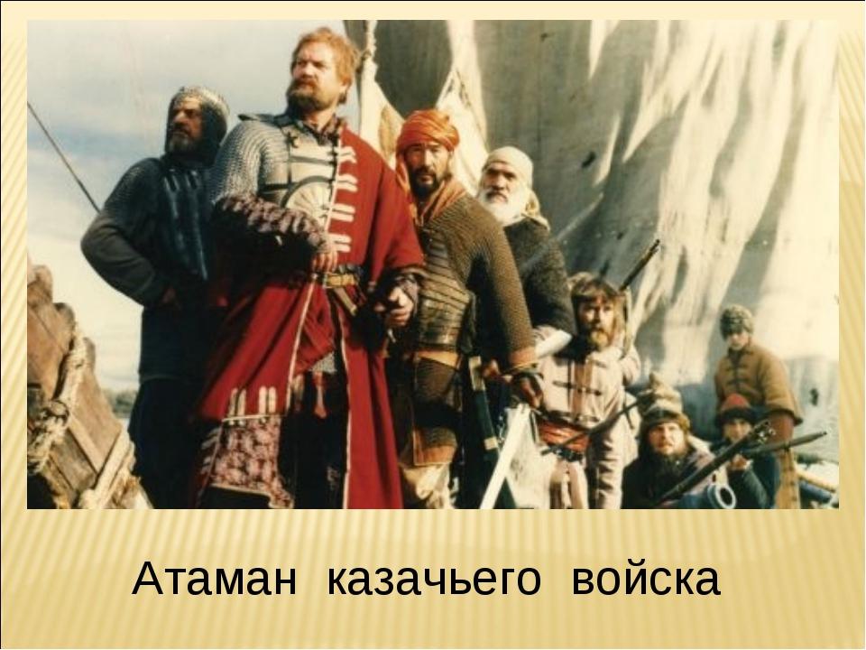 Атаман казачьего войска