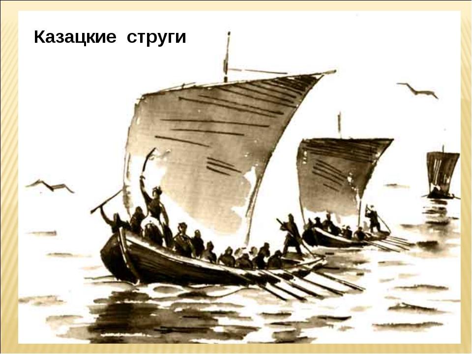 Казацкие струги