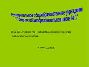 2010-2011 учебный год – победитель городского конкурса учебно-опытных участко