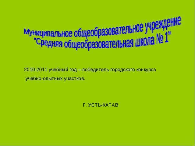 2010-2011 учебный год – победитель городского конкурса учебно-опытных участко...
