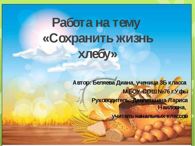 Работа на тему «Сохранить жизнь хлебу» Автор: Беляева Диана, ученица 3Б клас...