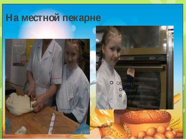 На местной пекарне