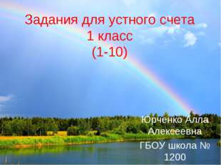 Задания для устного счета 1 класс (1-10) Юрченко Алла Алексеевна ГБОУ школа №