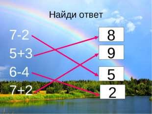 Найди ответ 7-2 5+3 6-4 7+2 2 9 8 5
