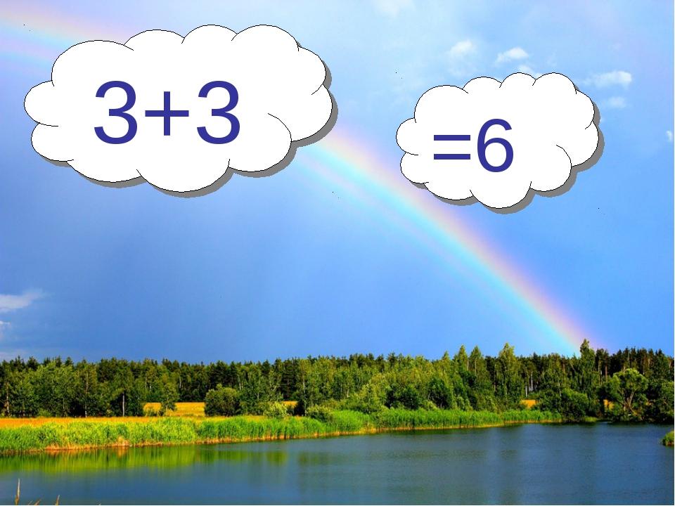 3+3 =6