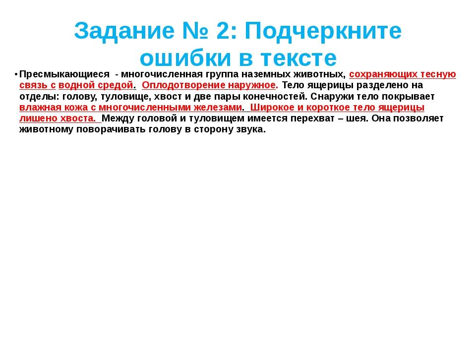 Задание № 2: Подчеркните ошибки в тексте Пресмыкающиеся - многочисленная груп...