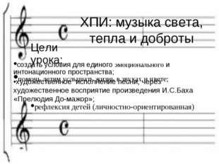 ХПИ: музыка света, тепла и доброты Цели урока: •создать условия для единого э
