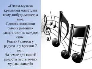 «Птица-музыка крыльями машет, ни кому-нибудь машет, а мне. Словно солнышки ры