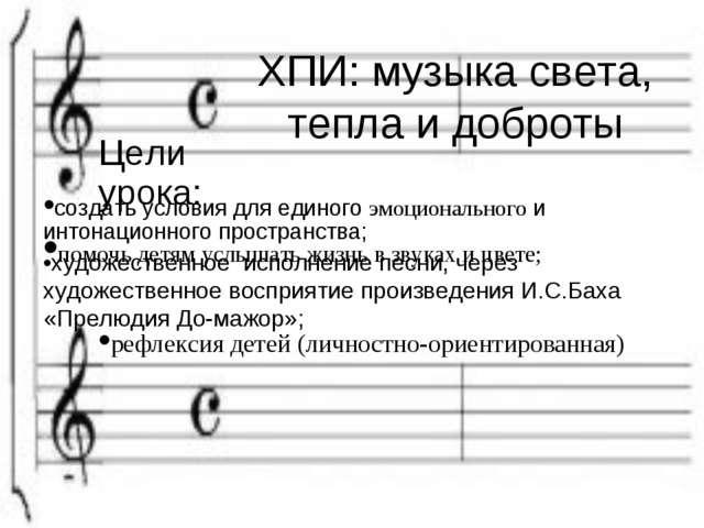 ХПИ: музыка света, тепла и доброты Цели урока: •создать условия для единого э...
