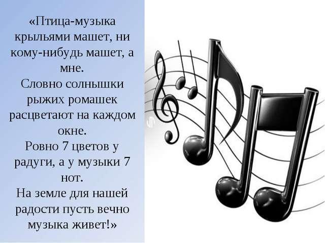 «Птица-музыка крыльями машет, ни кому-нибудь машет, а мне. Словно солнышки ры...