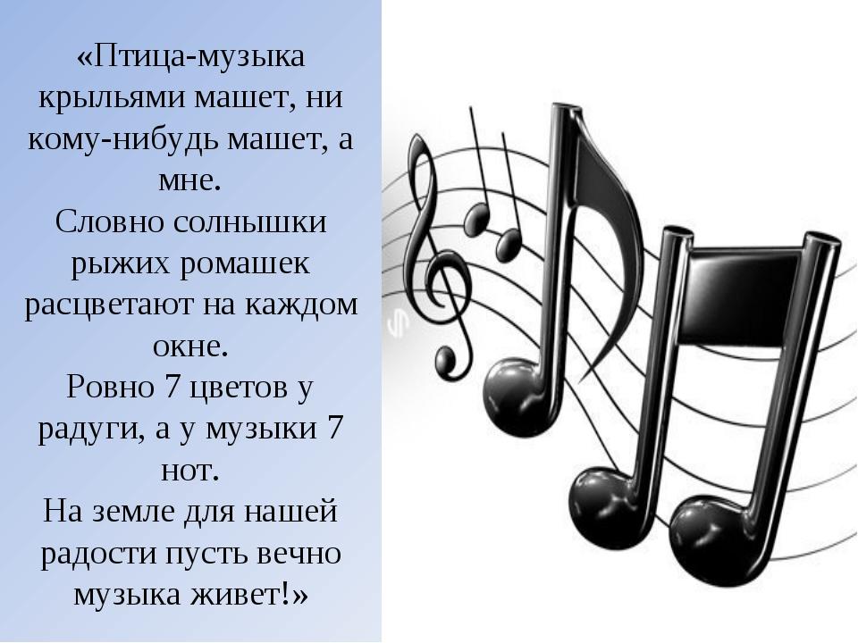 стихи для вокалистов огромную роль сыграли