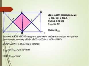Решение: АВСМ и МСDT-квадраты, диагонали разбивают квадрат на 4 равных треуго