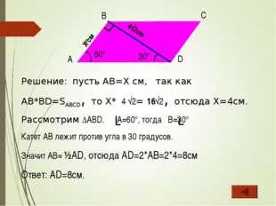 Решение: пусть AB=X см, так как AB*BD=SABCD, то X* 4 √2= 16√2, отсюда X=4см.