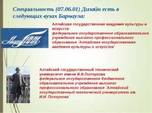 Специальность (07.06.01) Дизайн есть в следующих вузах Барнаула: Алтайская го