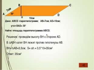 Дано: АВСD -параллелограмм; АВ=7см; АD=10см; угол ВАD= 30° Найти: площадь пар