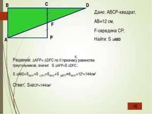 Решение: ∆AFP= ∆DFC по II признаку равенства треугольников, значит S ∆AFP=S ∆
