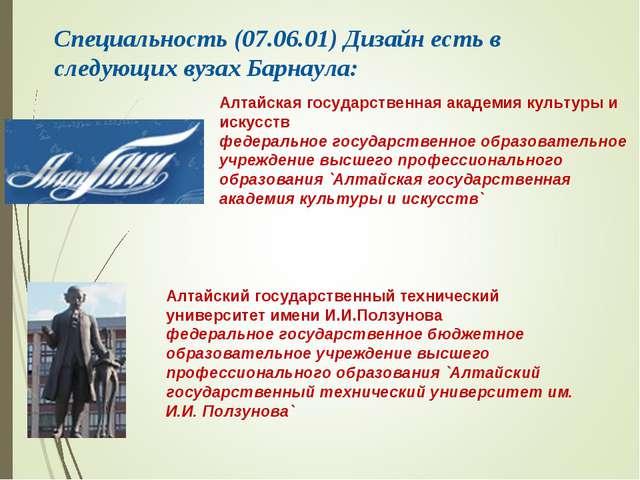 Специальность (07.06.01) Дизайн есть в следующих вузах Барнаула: Алтайская го...