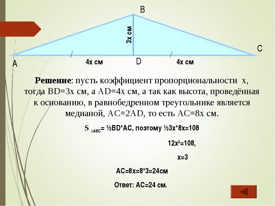 Решение: пусть коэффициент пропорциональности x, тогда BD=3x см, а AD=4x cм,...