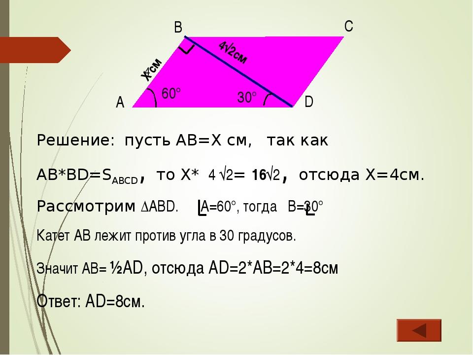 Решение: пусть AB=X см, так как AB*BD=SABCD, то X* 4 √2= 16√2, отсюда X=4см....