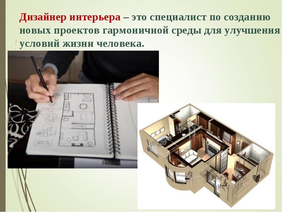 Дизайнер интерьера – это специалист по созданию новых проектов гармоничной ср...