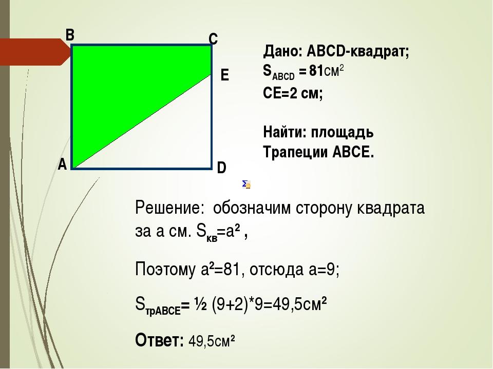 Решение: обозначим сторону квадрата за a см. Sкв=a2 , Поэтому a2=81, отсюда a...
