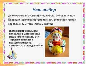 Дымковский промысел появился в Вятском крае около 400 лет назад. Эти игрушк