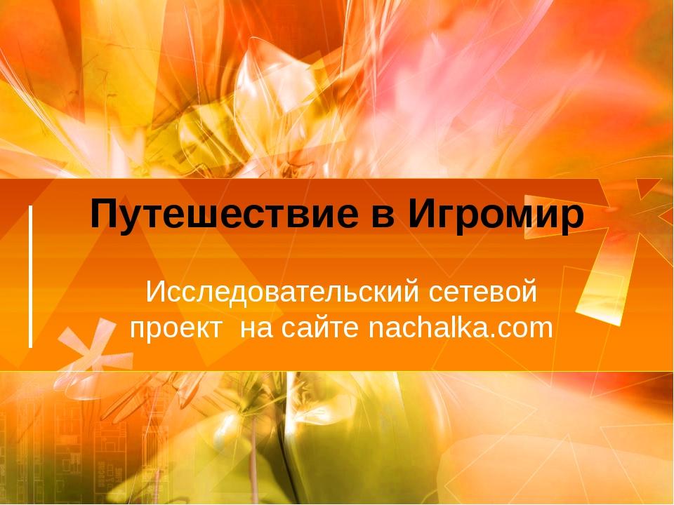 Путешествие в Игромир Исследовательский сетевой проект на сайте nachalka.com