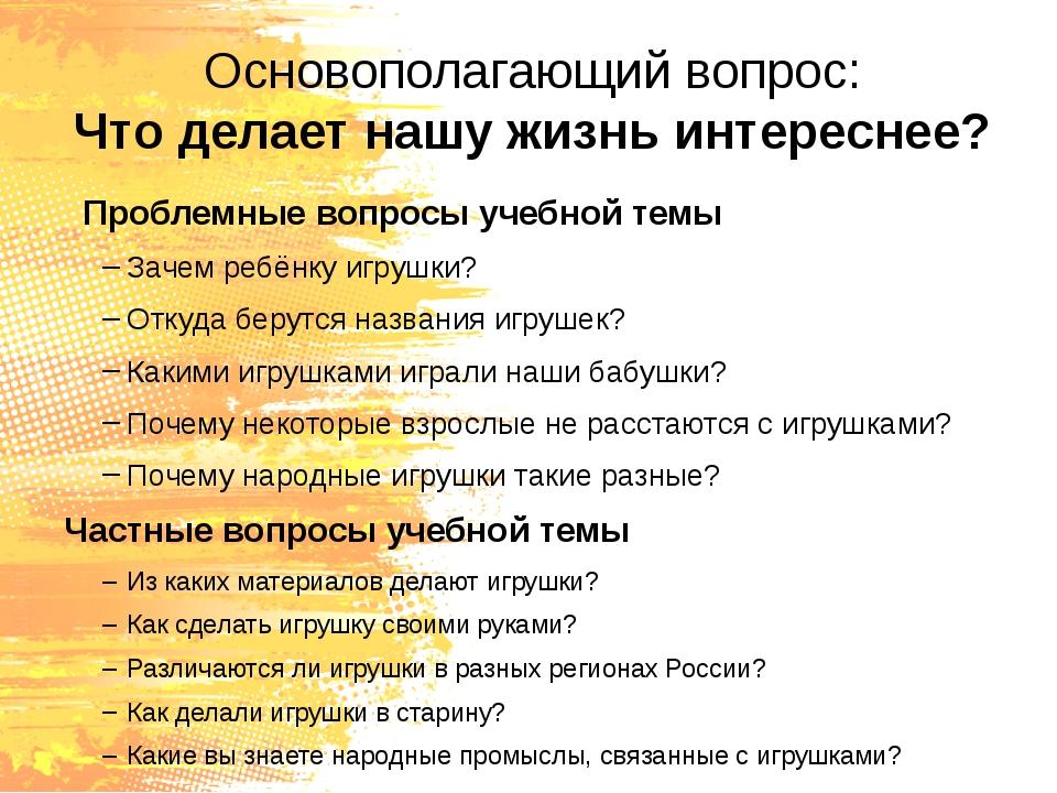 Основополагающий вопрос: Что делает нашу жизнь интереснее? Проблемные вопро...
