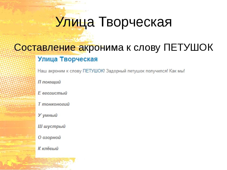 Улица Творческая Составление акронима к слову ПЕТУШОК