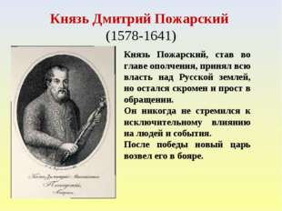 Князь Дмитрий Пожарский (1578-1641) Князь Пожарский, став во главе ополчения,