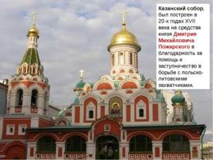 Казанский собор, был построен в 20-х годах XVII века на средства князя Дмитри