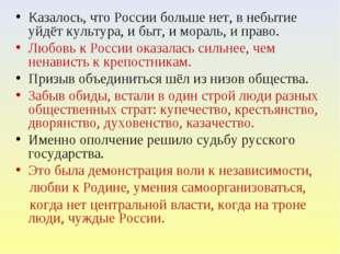 Казалось, что России больше нет, в небытие уйдёт культура, и быт, и мораль, и