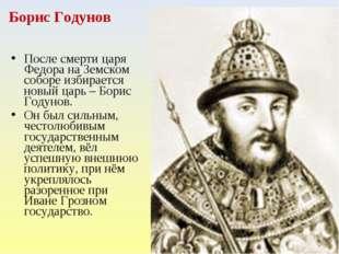 Борис Годунов После смерти царя Федора на Земском соборе избирается новый цар