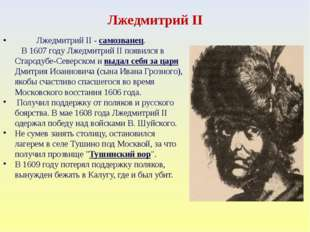 Лжедмитрий II Лжедмитрий II - самозванец. В 1607 году Лжедмитрий II появился