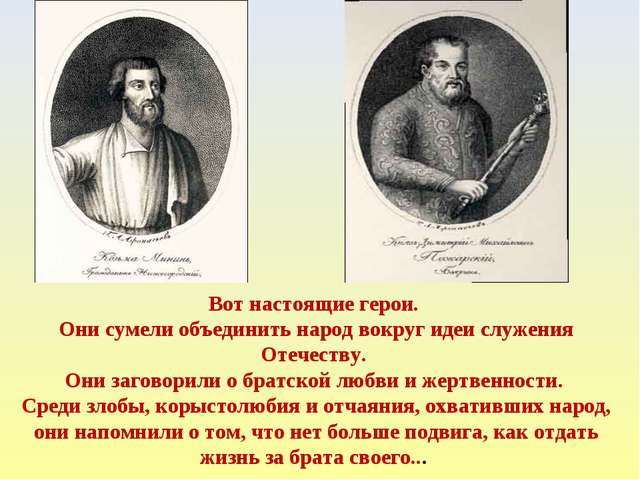 Вот настоящие герои. Они сумели объединить народ вокруг идеи служения Отечест...