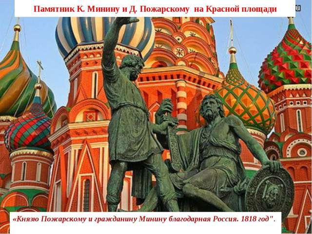 Памятник К. Минину и Д. Пожарскому на Красной площади «Князю Пожарскому и гра...
