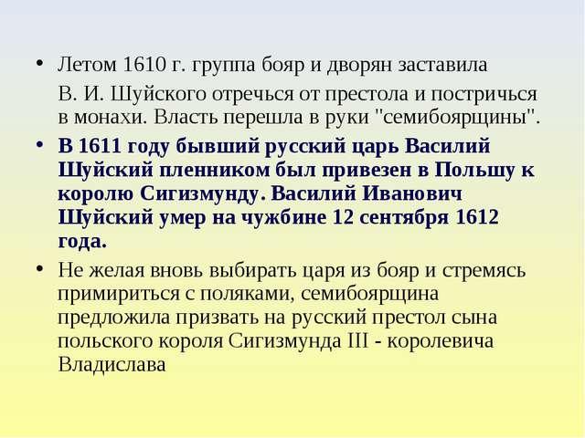 Летом 1610 г. группа бояр и дворян заставила В. И.Шуйского отречься от прест...