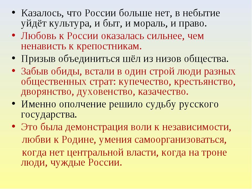 Казалось, что России больше нет, в небытие уйдёт культура, и быт, и мораль, и...
