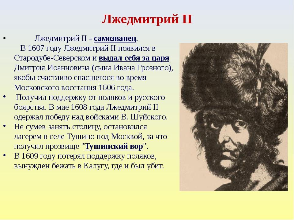 Лжедмитрий II Лжедмитрий II - самозванец. В 1607 году Лжедмитрий II появился...
