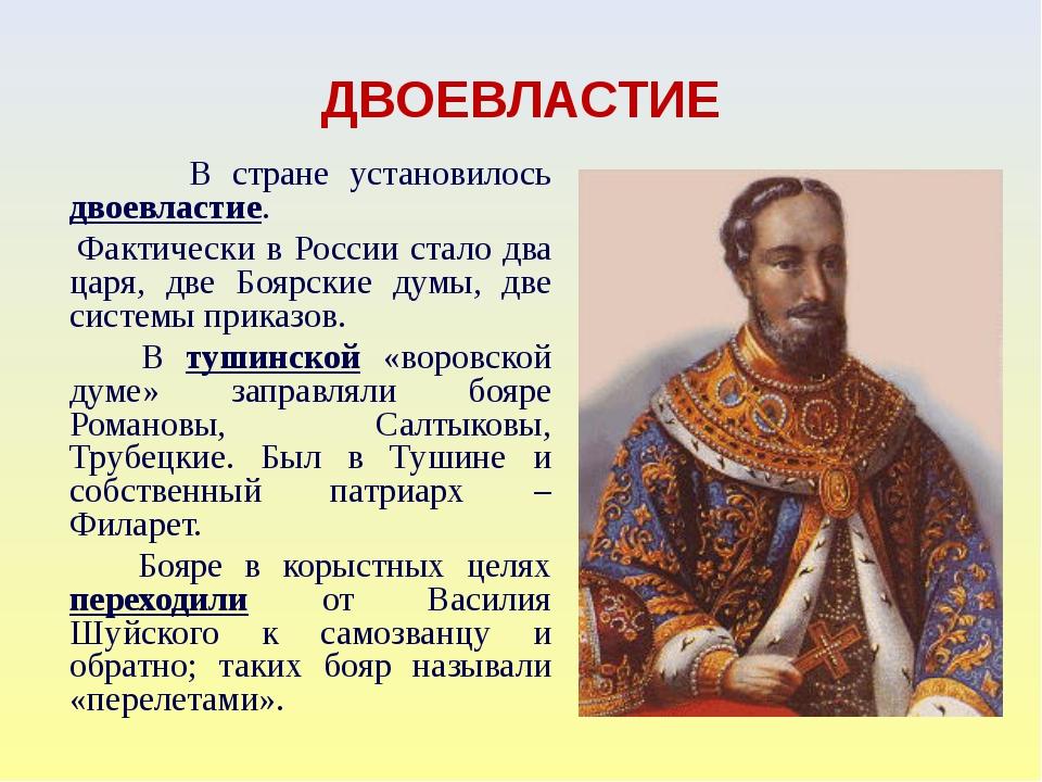 ДВОЕВЛАСТИЕ В стране установилось двоевластие. Фактически в России стало два...