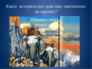 Какое историческое действие запечатлено на картине?