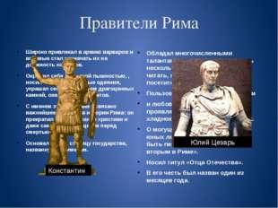 Правители Рима Широко привлекал в армию варваров и впервые стал назначать их