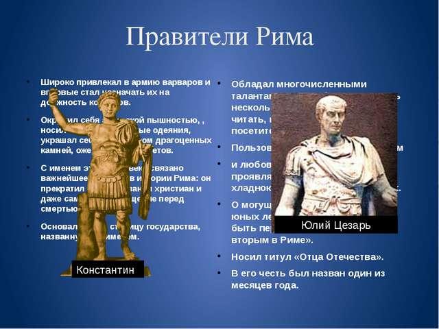 Правители Рима Широко привлекал в армию варваров и впервые стал назначать их...