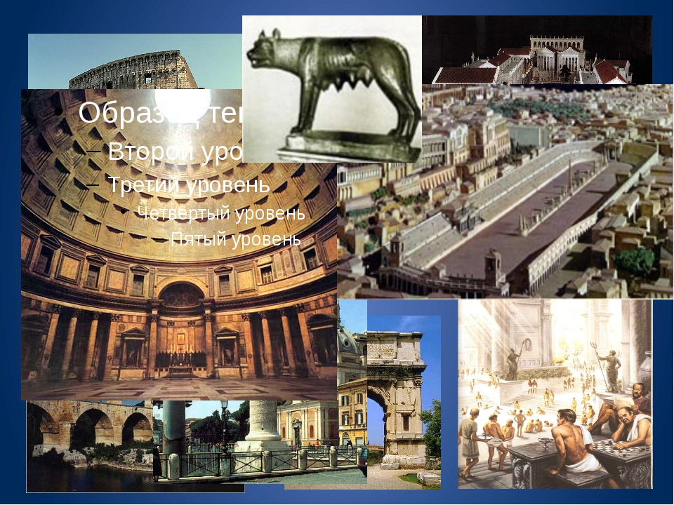 Символы Рима